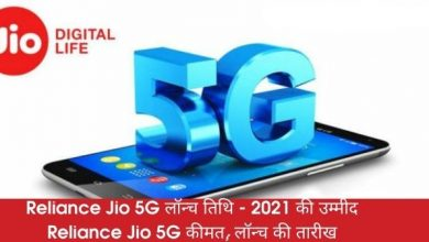 Reliance Jio 5G लॉन्च तिथि - 2021 की उम्मीद Reliance Jio 5G कीमत, लॉन्च की तारीख | Reliance Jio 5G Launch Date - Expected in 2021 Check Reliance Jio 5G Price, Launch Date Here - NewsWebEra