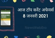 आज टॉप करेंट अफेयर्स 8 जनवरी 2021 | Today Top Current Affairs 8 January 2021 - NewsWebEra