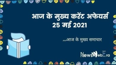 आज के टॉप करंट अफेयर्स 25 मई 2021 | Today Top Current Affairs 25 May 2021 - NewsWebEra