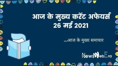 आज के टॉप करंट अफेयर्स 27 मई 2021 | Today Top Current Affairs 26 May 2021 - NewsWebEra
