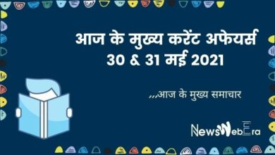 आज के टॉप करंट अफेयर्स 30 & 31 मई 2021 | Today Top Current Affairs 30 & 31 May 2021 - NewsWebEra