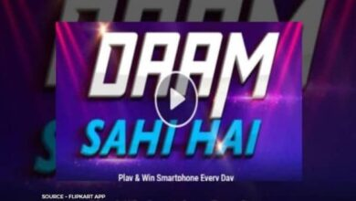 Flipkart Daam Sahi Hai उत्तर 6 मई 2021 | Flipkart Daam Sahi Hai Answers 6 May 2021 - NewsWebEra