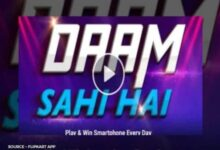 Flipkart Daam Sahi Hai उत्तर 9 मई 2021 | Flipkart Daam Sahi Hai Answers 9 May 2021 - NewsWebEra